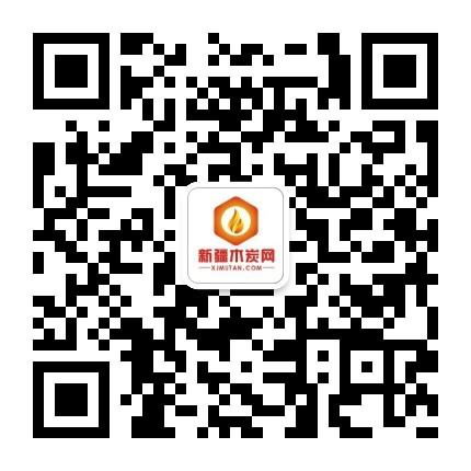 新疆木炭网公众号