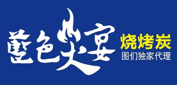 蓝色火焰烧烤炭产品