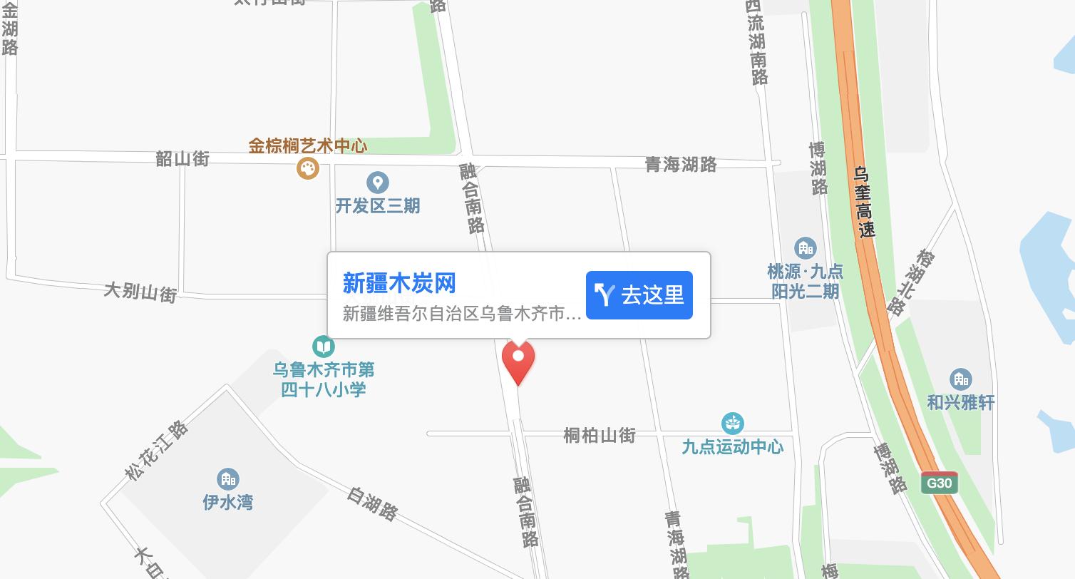 新疆木炭网地址